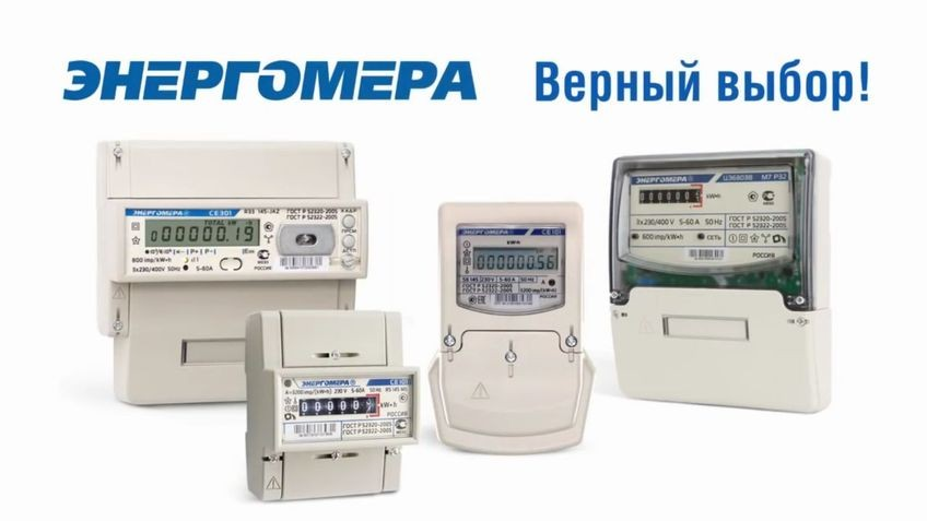 Однофазный электросчетчик Энергомера CE101-R5