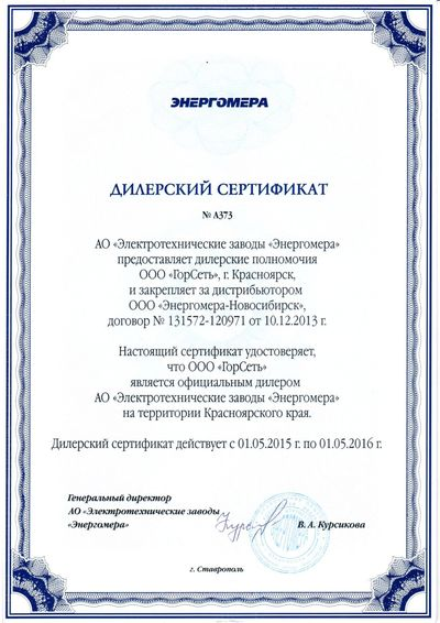 Сертификат Энергомера