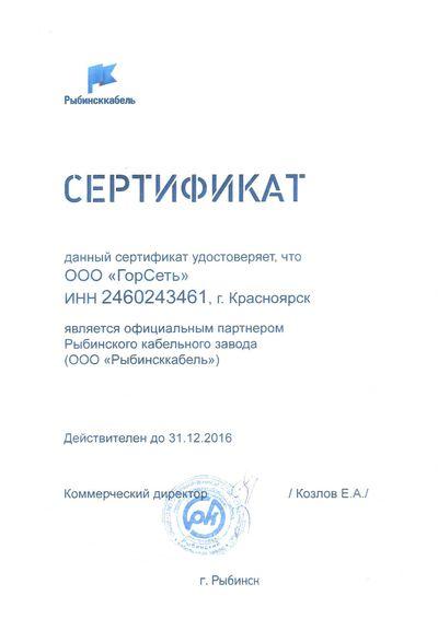 Сертификат Рыбинсккабель
