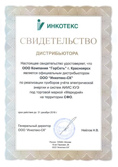 Свидетельство ООО «Инкотекс-СК»